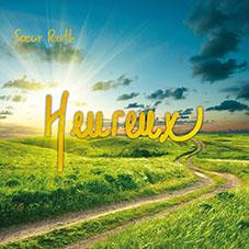 CD_Heureux_Sr_Ruth_couv_3